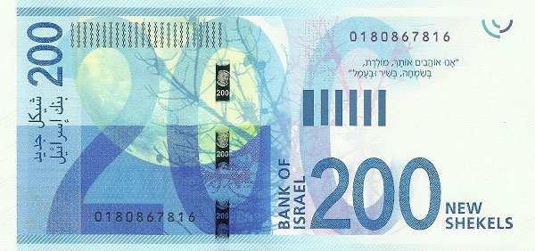Israel New Shekel
